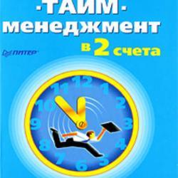 Тайм-менеджмент в два счета (Александр Горбачев)