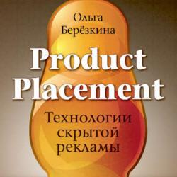 Product Placement. Технологии скрытой рекламы (Ольга Березкина)