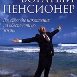 Богатый пенсионер. Все способы накопления на обеспеченную жизнь (Сергей Владимирович Макаров)