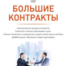 Большие контракты (Константин Бакшт)