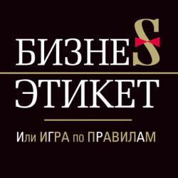 Бизнес-этикет, или Игра по правилам (Марина Архангельская)