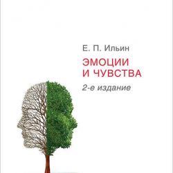 Эмоции и чувства (Е. П. Ильин)