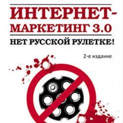 Интернет-маркетинг 3.0. Нет русской рулетке! (Михаил Зуев)