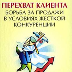 Перехват клиента. Борьба за продажи в условиях жесткой конкуренции (Андрей Августович Анучин)