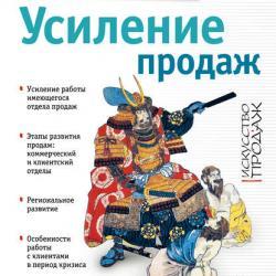 Усиление продаж (Константин Бакшт)