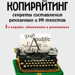 Копирайтинг: секреты составления рекламных и PR-текстов (Кира Алексеевна Иванова)