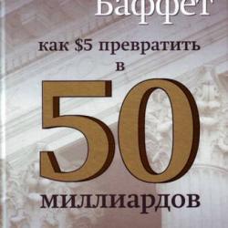 уоррен баффет как 5 долларов превратить в 50 миллиардов скачать pdf