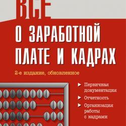 Все о заработной плате и кадрах (Тамара Беликова)