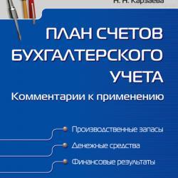 План счетов бухгалтерского учета. Комментарии к применению (Наталья Николаевна Карзаева)
