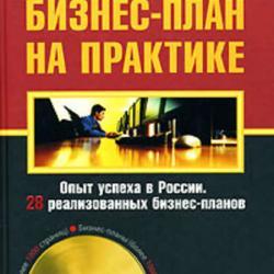 Бизнес-план на практике (Алексей Гладкий)