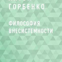 Философия внесистемности (Антон Витальевич Горбенко)