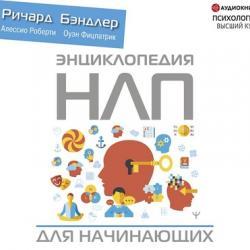 Аудиокнига Энциклопедия НЛП для начинающих (Ричард Бэндлер)