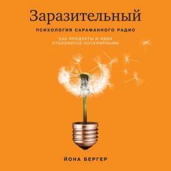 Аудиокнига Заразительный. Психология сарафанного радио. Как продукты и идеи становятся популярными (Йона Бергер)