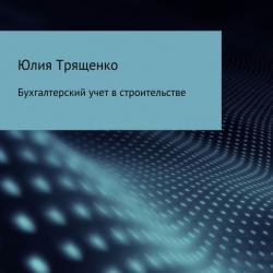 Бухгалтерский учет в строительстве (Юлия Трященко)