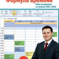 Формула времени. Тайм-менеджмент на Outlook 2007-2010 (Глеб Архангельский)