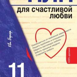 НЛП для счастливой любви. 11 техник, которые помогут влюбить, соблазнить, женить кого угодно - скачать книгу