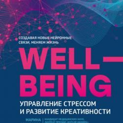 Wellbeing: управление стрессом и развитие креативности (Марина Безуглова)