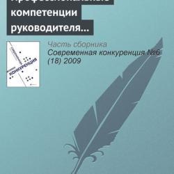 Профессиональные компетенции руководителя как фактор конкурентоспособности компании (М. А. Лукашенко)