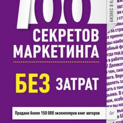 100 секретов маркетинга без затрат (Андрей Парабеллум)