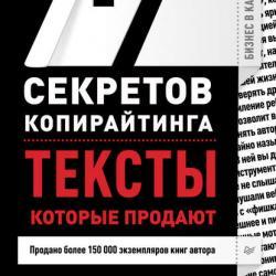 77 секретов копирайтинга. Тексты, которые продают (Андрей Парабеллум)