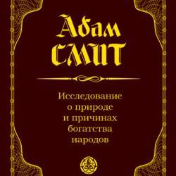 Исследование о природе и причинах богатства народов (Адам Смит)