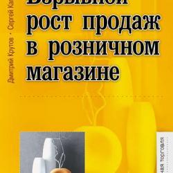 Взрывной рост продаж в розничном магазине (Дмитрий Крутов)