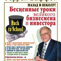 Назад в школу! Бесценные уроки великого бизнесмена и инвестора - скачать книгу
