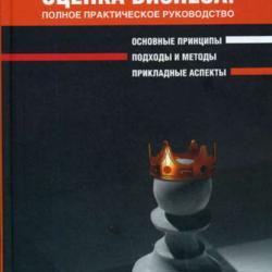 Оценка бизнеса: полное практическое руководство : скачать книгу
