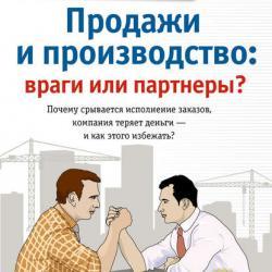 Продажи и производство. Враги или партнеры? (Константин Бакшт)
