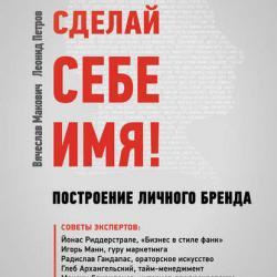 Вячеслав Макович - Сделай себе имя! Построение личного бренда