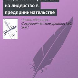 Лидерство и претензии на лидерство в предпринимательстве (А. С. Суханов)