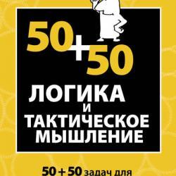 Логика и тактическое мышление. 50+50 задач для тренировки навыков успешного человека (Чарльз Филлипс)