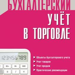 Бухгалтерский учет в торговле (Марина Марчук)