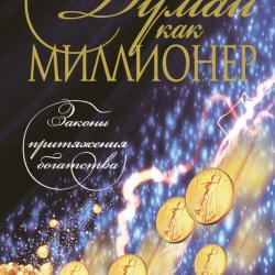 Думай как миллионер (Группа авторов) - скачать книгу