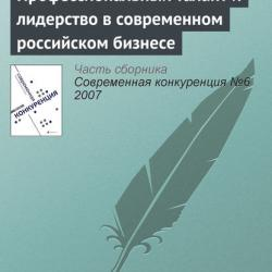 Профессиональный талант и лидерство в современном российском бизнесе (В. В. Елизаров)