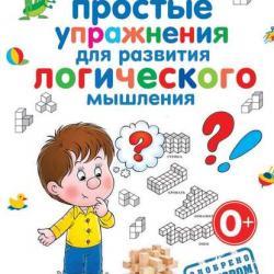 Простые упражнения для развития логического мышления (А. М. Круглова)
