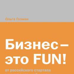 Бизнес – это FUN! От российского стартапа к международной компании (Ольга Гозман)