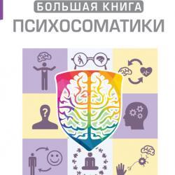 Большая книга психосоматики. Руководство по диагностике и самопомощи (Геннадий Старшенбаум)