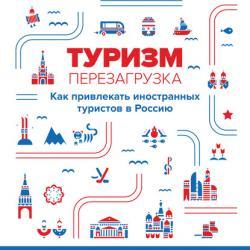 Туризм: перезагрузка. Как привлекать иностранных туристов в Россию (Юлия Мохова)
