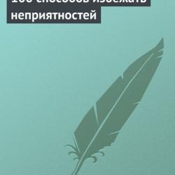 100 способов избежать неприятностей (Глеб Черниговцев)