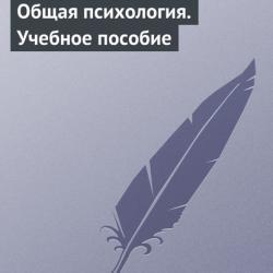 Общая психология. Учебное пособие (Татьяна Валерьевна Ножкина)