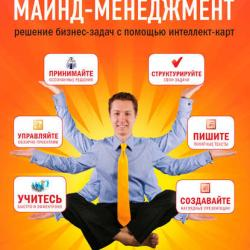 Майнд-менеджмент. Решение бизнес-задач с помощью интеллект-карт (Сергей Бехтерев)
