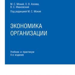 Экономика организации 4-е изд., пер. и доп. Учебник и практикум для СПО (Ольга Валентиновна Азоева)