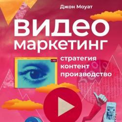 Аудиокнига Видеомаркетинг (Джон Моуат)