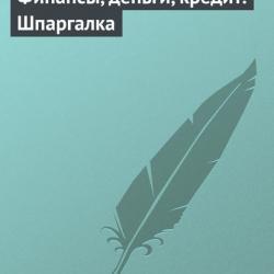 Ю. Е. Короткова - Финансы, деньги, кредит. Шпаргалка