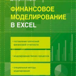 Финансовое моделирование в Excel (Дмитрий Жаров)