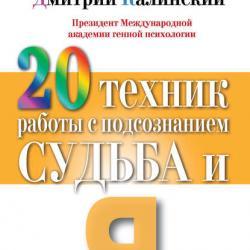 Дмитрий Калинский - 20 техник работы с подсознанием. Судьба и я