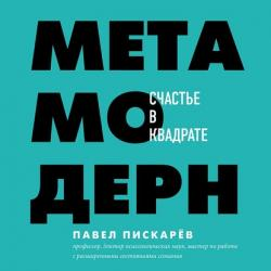 Аудиокнига Метамодерн. Счастье в квадрате (Павел Пискарёв)