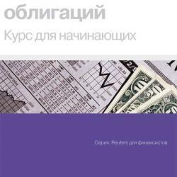Рынок облигаций. Курс для начинающих (Коллектив авторов)