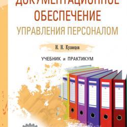 Документационное обеспечение управления персоналом. Учебник и практикум для СПО (Игорь Николаевич Кузнецов)